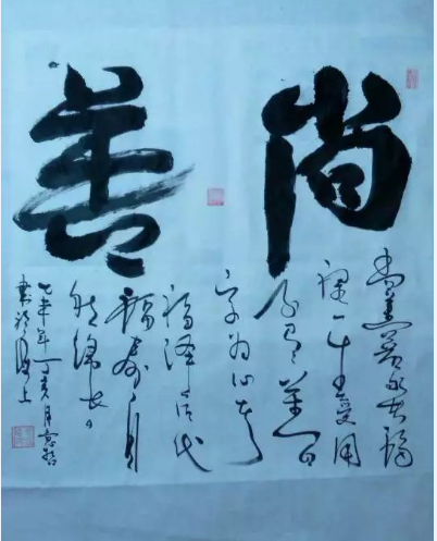 书法尚善【原创】